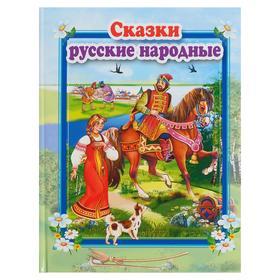 «Стихи и сказки для малышей. Сказки русские народные», 114 стр.