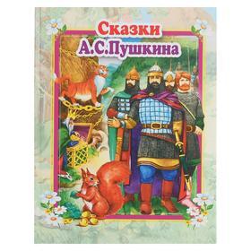 «Стихи и сказки для малышей», А.С.Пушкин, 144 стр.