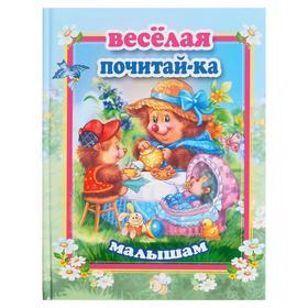 Стихи и сказки для малышей «Весёлая почитай-ка малышам», 114 стр.