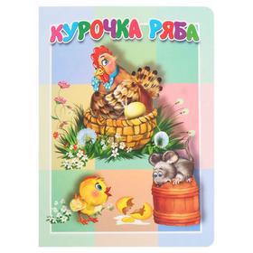 Книжки-картонки малышам «Курочка Ряба», 10 стр. 5