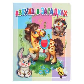 Книжка-картонка малышам «Азбука в загадках», 10 стр.