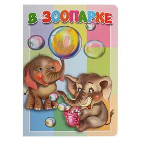Книжка-картонка малышам «В зоопарке», 10 стр.