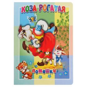Книжка-картонка малышам «Коза рогатая», 10 стр.