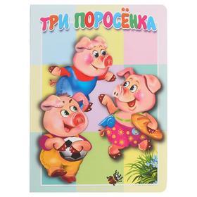 Книжка-картонка малышам «Три поросёнка», 10 стр.