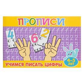 Прописи для малышей 'Учимся писать цифры'. 16 стр. Ош