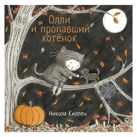 «Олли и пропавший котёнок», Никола Киллен