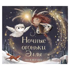 «Ночные огоньки Эллы», Люси Флеминг