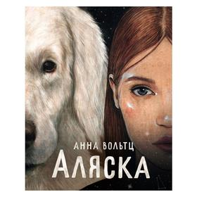 «Аляска», Анна Вольтц