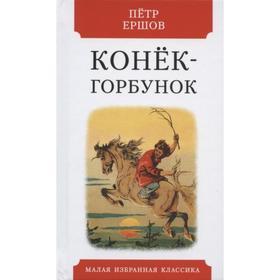 Конек-горбунок. Русская сказка в трех частях. Ершов П.