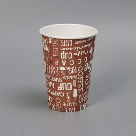 """Стакан с рисунком """"Темно-коричневый"""", для горячих напитков 200 мл диаметр 72 мм"""