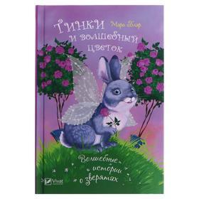 «Тинки и волшебный цветок», Блэр Мэри, 128 стр.