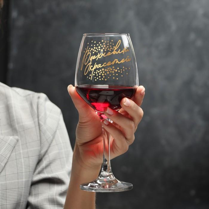 Бокал для вина «Вдохновляй красотой», 350 мл - фото 7418929