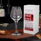 Бокал для вина «Вдохновляй красотой», 350 мл - фото 7418930