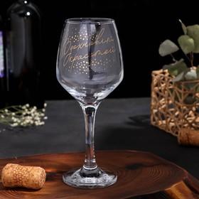 Бокал для вина «Вдохновляй красотой», 350 мл - фото 7418931