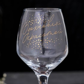 Бокал для вина «Вдохновляй красотой», 350 мл - фото 7418932