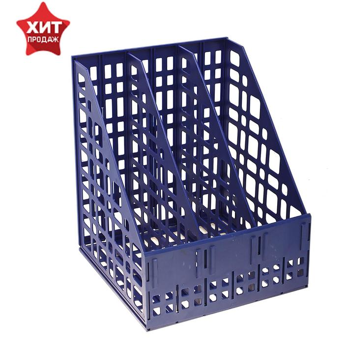 Лоток для бумаг cборный, вертикальный, 3 отделения, синий