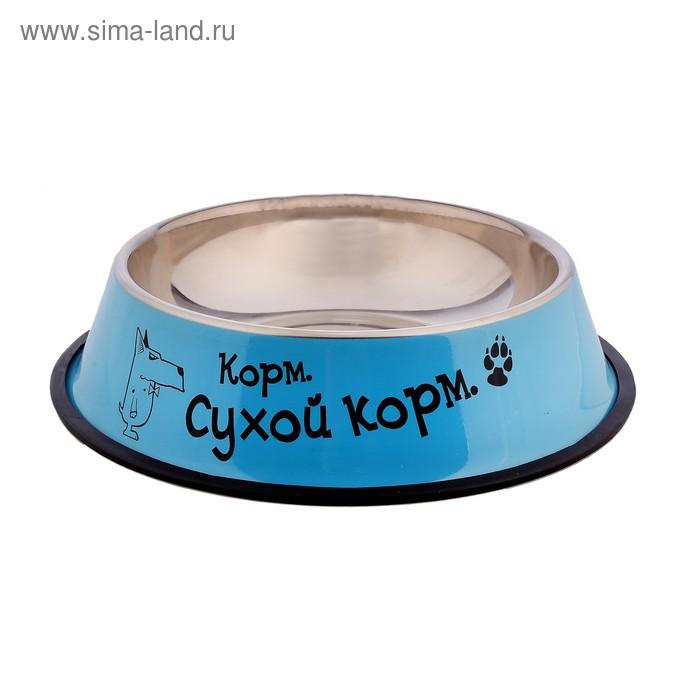 Миска металл Корм сухой корм 1000 мл 26*6,0 см