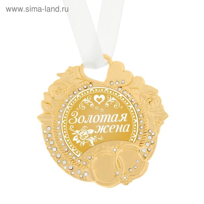 """Медаль свадебная """"Золотая жена """""""