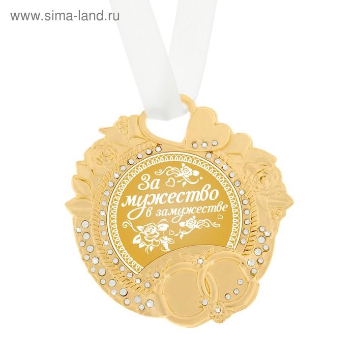 """Медаль свадебная """"За мужество в Замужестве"""""""