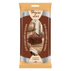 Влажные салфетки House Lux, для изделий из кожи, 30 шт. Ош