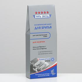 Косметический набор МКС-1 гель для бритья 45 мл + гель после бритья 45 мл