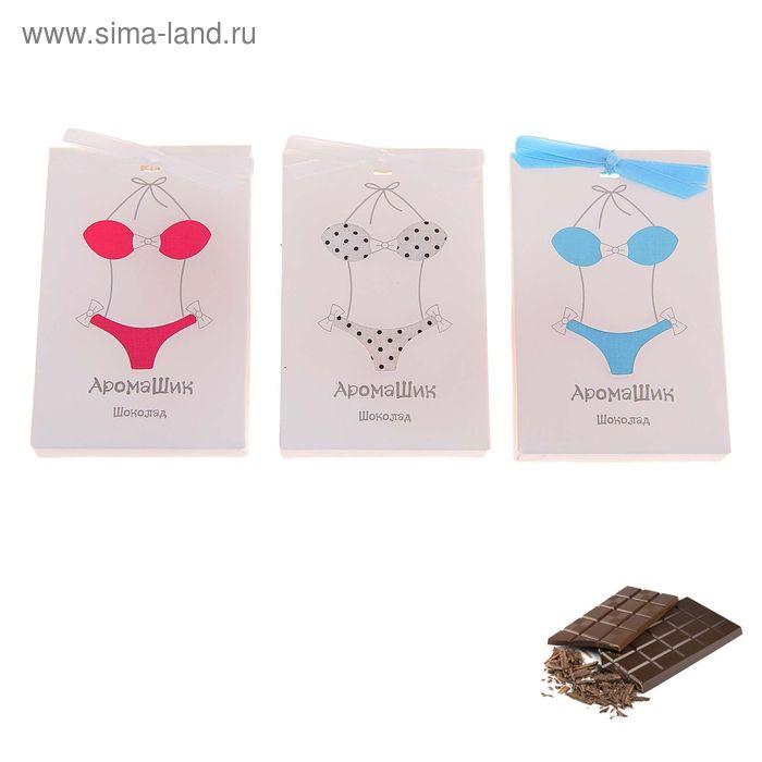 """Арома-саше """"АромаШик - бикини"""", аромат шоколад 18 гр, МИКС"""