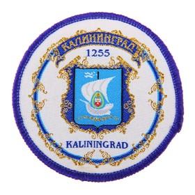 Магнит с вышивкой «Калининград. Герб» Ош