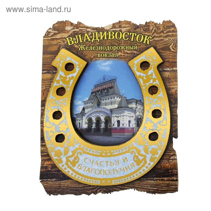 """Магнит-подкова """"Владивосток. Железнодорожный вокзал"""""""