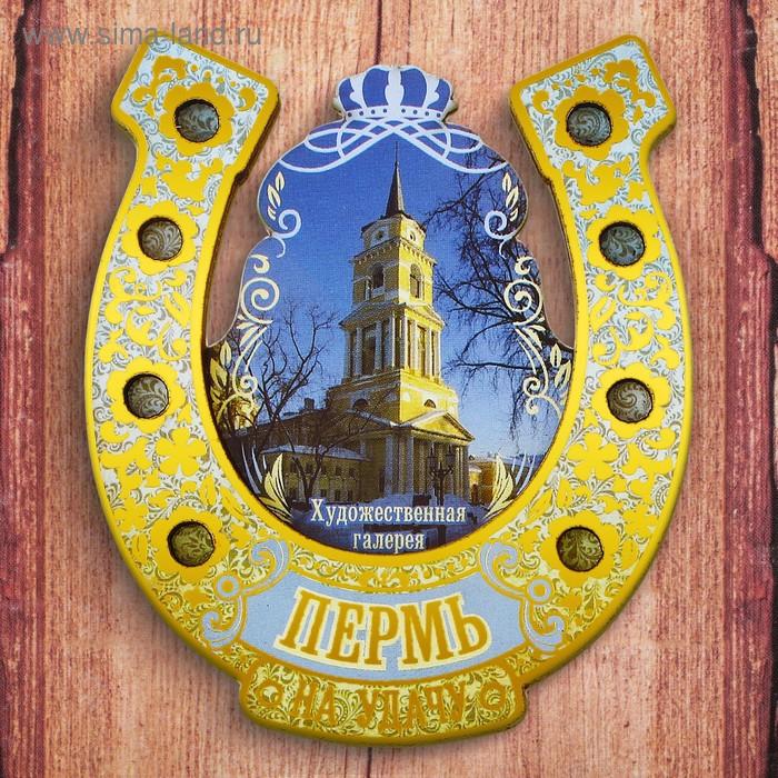 """Магнит-подкова """"Пермь. Художественная галерея"""""""