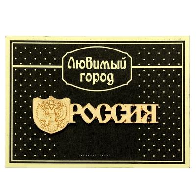 "Магнит ""Россия. Герб"""