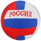 "Ball volleyball ""Russia"", 18 panels, PVC, machine stitching, size 5"