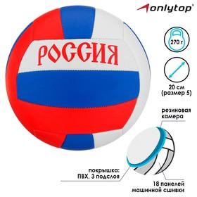 Мяч волейбольный «Россия», размер 5, 18 панелей, PVC, машинная сшивка