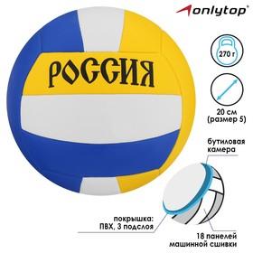 Мяч волейбольный 'Россия', 18 панелей, PVC, машинная сшивка, размер 5 Ош