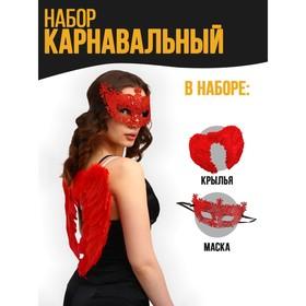 Карнавальный набор «Красный ангел», крылья, маска
