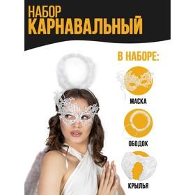 Карнавальный набор «Белый ангел», крылья, маска, ободок