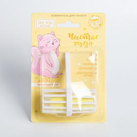 Освежитель для туалета 4в1 «Чистое чудо» лимонный пирог