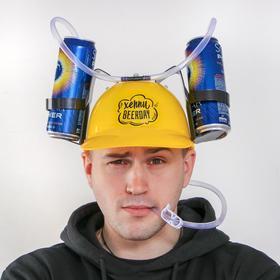 Каска «Хеппи beerday», с отверстиями под банки, цвет жёлтый