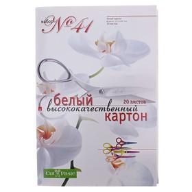 """Картон белый А4, 20 листов, """"№41"""", 190г/м2, белизна 100%"""