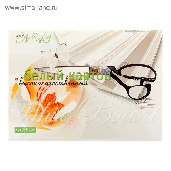 """Картон белый А3, 10 листов, """"№43"""", 190г/м2"""