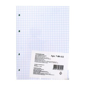 Сменный блок для тетрадей на кольцах А5, 80 листов в клетку, белый