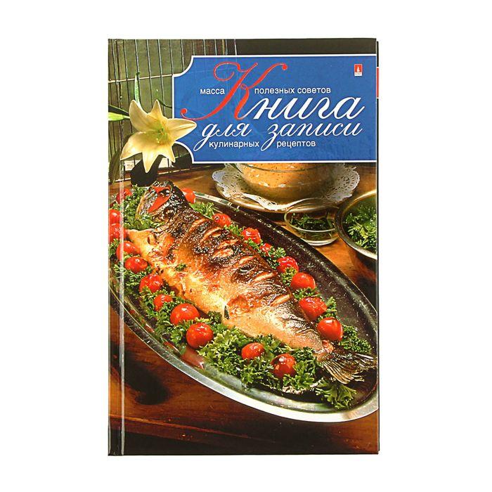 """Книга для записи кулинарных рецептов А5, 128 листов """"Рыба"""""""