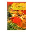 """Книга для записи кулинарных рецептов А5, 128 листов """"Мясо на красном фоне"""""""