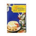 """Книга для записи кулинарных рецептов А5, 128 листов """"Торт на синем фоне"""""""