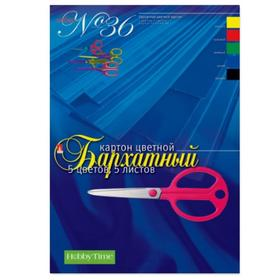Набор бархатного цветного картона №36, формат А4, 5 листов/5 цветов