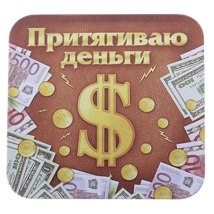 Картинки деньги любят меня я магнит для денег