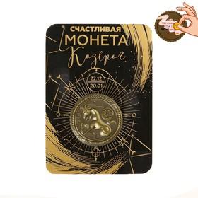 Монета знак зодиака «Козерог», d=2,5 см