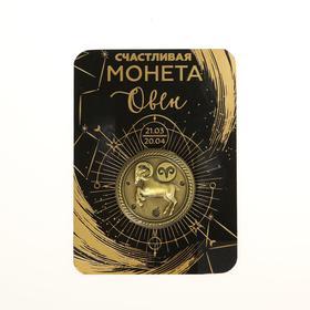 Монета знак зодиака «Овен», d=2,5 см