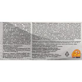 Зерновая приманка «Ратобор» Экстра, контейнер-ловушка, 200 г - фото 4663891