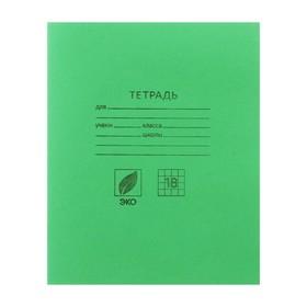Тетрадь 18 листов в клетку «Зелёная обложка», плотность 60 г/м2, белизна 95%, блок и обложка из бумаги Архангельского ЦБК