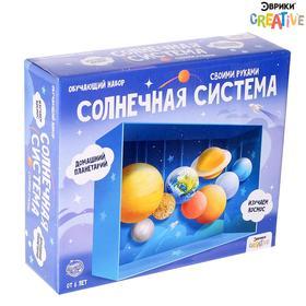 Обучающий набор Солнечная система, в коробке